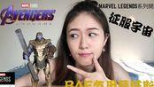 2019《復仇者聯盟4:終局之戰》-3 BAF 盔甲滅霸 邪惡登場!_ 【MFCT】Marvel Legeneds系列 玩具人偶開箱
