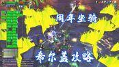 魔兽世界:15周年死亡之翼坐骑,巫妖王之怒的希尔盖攻略方法