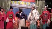 黄梅戏《八珍汤》黄梅戏36本大戏 铜陵皖江黄梅戏剧团