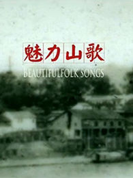 魅力山歌(剧情片)