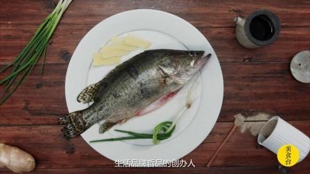 美食台|粵式蒸鱼