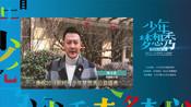 """新时代""""少年梦想秀""""公益盛典 明星祝福视频"""