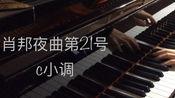 【肖邦】c小调夜曲第21号 Nocturne No. 21 in c minor Op. posth.