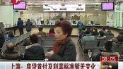 上海房贷首付及利率标准暂无变化