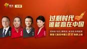 新版《赢在中国》直击过剩时代企业竞争难题