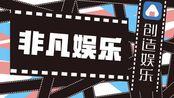 刘昱晗出演《我的继父是偶像》 男友力爆棚