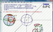 第26课时-球与正方体的镶嵌