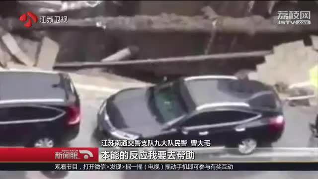 """江苏南通 特殊""""代驾"""" 路面坍塌轿车将坠落 交警""""代..."""