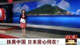 日本提出加大海洋资源开发  媒体称为抗衡中国[子午线]