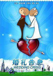 婚礼告急(剧情片)