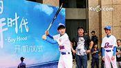 【娱乐追踪站】《我们的少年时代》开机仪式 TFBOYS棒球服亮相 薛之谦李小璐李菲儿现身
