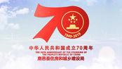 《我和我的祖国》鹿邑县住房和城乡建设局献礼祖国70周年