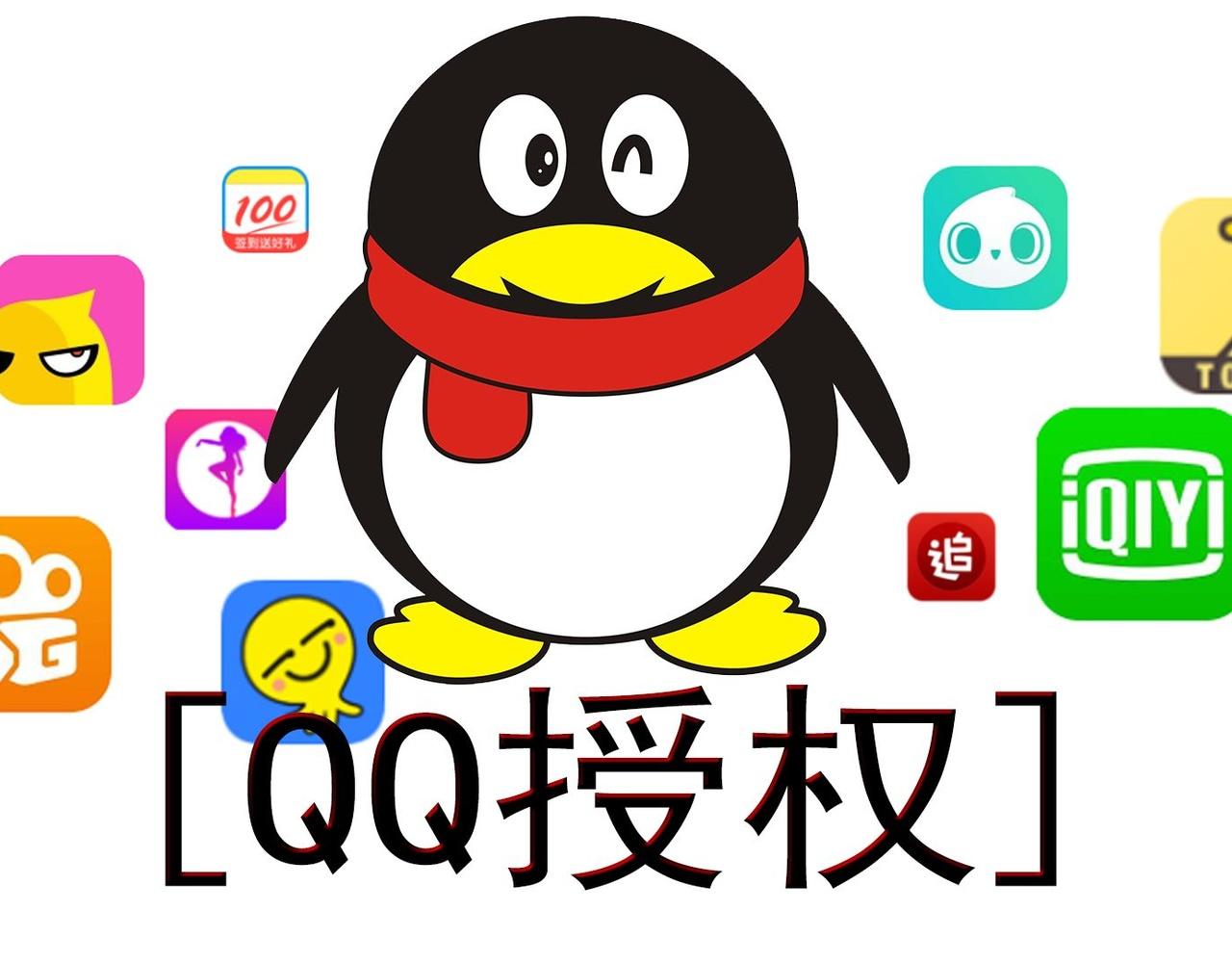 你的QQ竟然注册过那么多网站,教你一招轻松取消授权