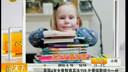 【苦修士书屋  海量小说免费下载www.kxs168.com】英国4岁女童智商达159比爱因斯坦少一分(原画)