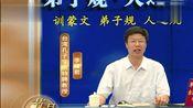 李耀君《弟子规》讲座01 为什么要学习传统文化.flv
