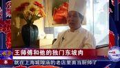 中国美食在国外-独门东坡肉,引得八方食客慕名而来!