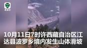 危急!山体滑坡致金沙江形成堰塞湖 760名消防员紧急赶赴现场