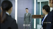《你迟到的许多年》沐建峰来找郭东海