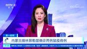 内蒙古锡林郭勒盟确诊两例鼠疫病例