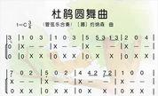 小学音乐 圆舞曲 三步_clip