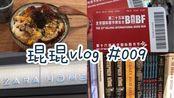 18.8.25vlog北京国际图书博览会|合生汇|鳗鳗的爱|满记甜品|NOME|ZARA HOME|酷乐潮玩|千家良品|中信书店