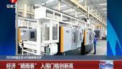 2018中国企业500强榜单出炉