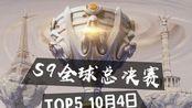 [S9总决赛TOP5]Huni大秀刀妹1v2,霞完美倒钩-10月4日