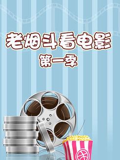 老烟斗看电影[2018]