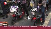 """电动自行车将实施新国标 """"考驾照""""纯属子虚乌有"""
