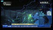 """我国""""一箭双星""""成功发射北斗三号卫星:中国北斗步入全球组网新时代 新闻夜线 171106"""