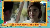 《国民大生活》郑恺袁姗姗一吻结婚-【犀利吐槽】-荣仔工作室