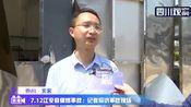 直击:江安县恒达公司爆燃重大事故(四川观察)