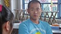 《双喜盈门》13集预告片