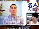 十点名人堂-20120726