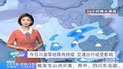 注意!北方冷空气来了!中央气象台:未来4天(9月16-19日)天气