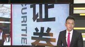 中国证券业协会:去年券商营业收入同比下滑43%