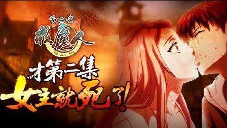 戒魔人第2集【万年处男艳遇吃人女鬼】【1080P官方版】