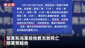 江苏3名学生殴打校友2人被反杀 同学:几人早有矛盾
