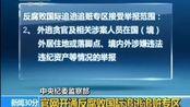 中纪委监察部官网开通反腐国际追逃追赃专区-20141209新闻30分-凤凰视频-最具媒体品质的综合视频门户-凤凰网