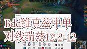 【rank存档1213】geng.bdd维克兹中单12.2.12