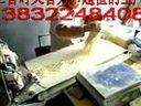 全自动面条机250型生产线-40x