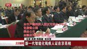 新一代智能化残疾人证在京亮相