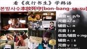 看韩剧学韩语《夜行书生》本放死守-韩语学习-韩语入门-韩语教学