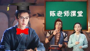 《择天记》鹿晗变成全能教师