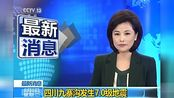 四川九寨沟发生7_0级地震08_08