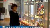 希腊雅典: 分享感动 希腊人创办旧玩具博物馆