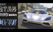 果冻GTA5 MOD丨柯尼塞格Agera(Koenigsegg Agera)鉴赏