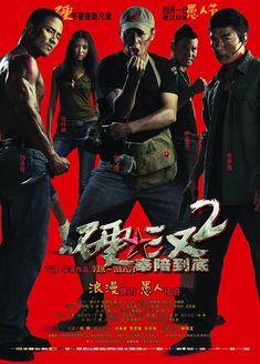 硬汉2(奉陪到底)
