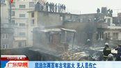视频:尼泊尔两百年古宅起火 无人员伤亡
