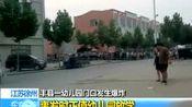 江苏徐州:丰县一幼儿园门口附近发生爆炸